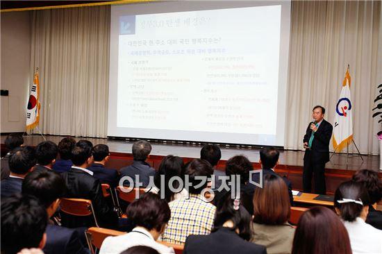 광양시가 1일 시청 상황실에서 공직자를 대상으로 정부3.0에 대한 특별교육을 실시했다.