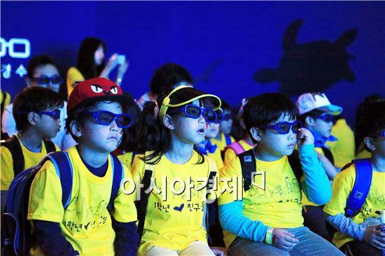 완도해조류박람회장에서 어린이들이 국내 최고 화질의 3D영상을 보고있다.