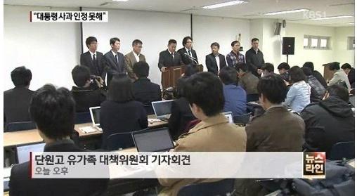▲유가족 기자회견 (출처: KBS 뉴스 캡처)