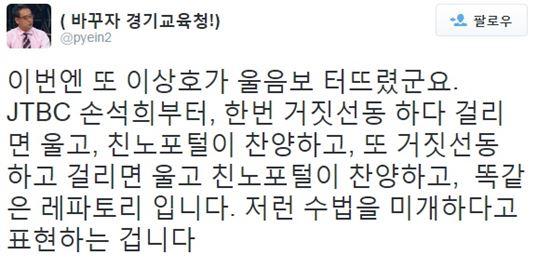 ▲변희재 JTBC '뉴스9' 손석희 앵커 맹비난. (츌처: 변희재 트위터)