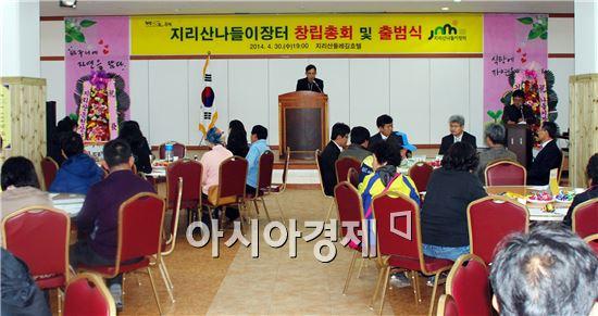 구례군은  지리산나들이장터 상인회 출범식을 가졌다.