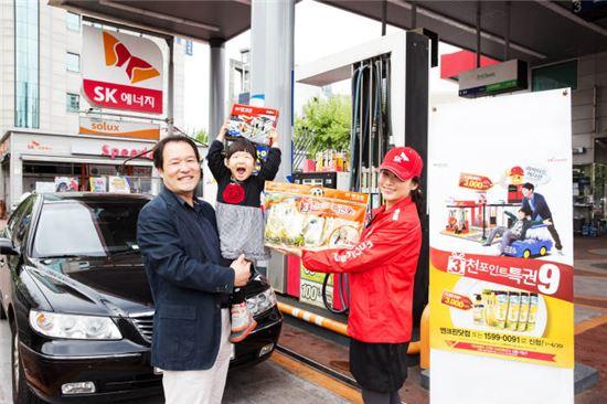 SK에너지 직원이 5월 가정의 달을 맞아 준비한 '3000 포인트 특권' 이벤트 선물을 고객에게 증정하고 있다.