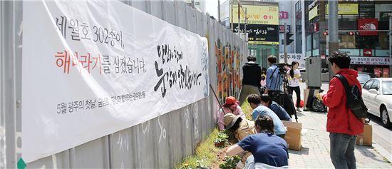광주광역시 동구 금남로에서는 '세월호' 희생자를 애도하고 실종자들의 구조를 바라는 해바라기 꽃 심기와 벽화 그리기 행사가 진행됐다.