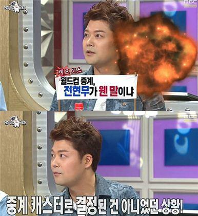 ▲전현무 피켓시위(사진:MBC 방송캡처)