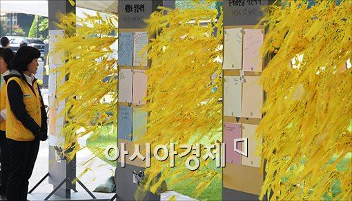 [포토]바람에 흩날리는 노란리본
