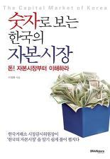 숫자로 보는 한국의 자본시장