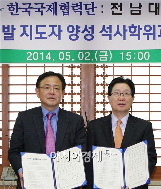 전남대학교(총장 지병문)와 한국국제협력단(KOICA·이사장 김영목 ,왼쪽)은 2일 오후 전남대학교 대학본부 5층 접견실에서  업무협약을 체결하고 기념촬영을 하고있다.