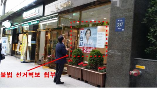 맹정주 후보측이 주장한 신연희 후보의 불법 선거벽보