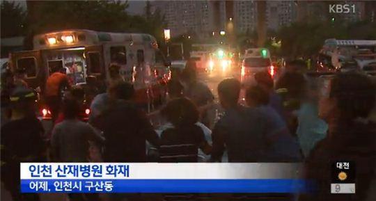 ▲인천 병원 화재.(사진:KBS 방송캡처)