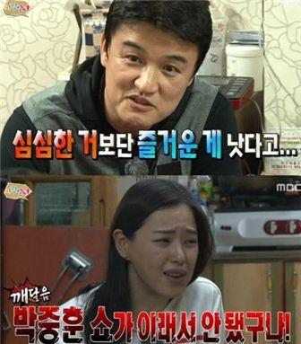 ▲'사남일녀' 이하늬 박중훈(사진:MBC 방송캡처)