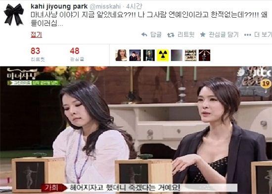 ▲마녀사냥 가희(사진:가희 트위터, JTBC 방송캡처)