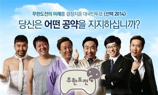 ▲무한도전 선거특집(사진:김태호PD 트위터)
