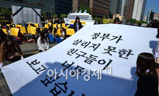 [포토]세월호 친구들을 위해 거리로 나온 학생들