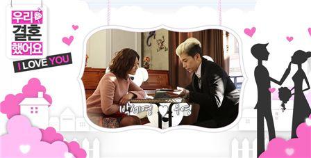 ▲우리 결혼했어요(사진:MBC 홈페이지)
