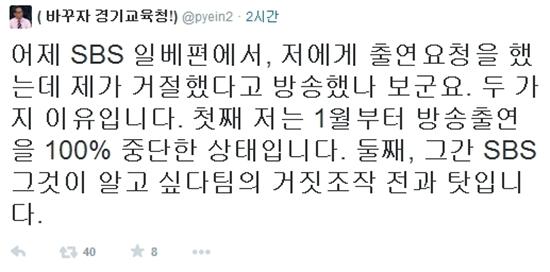 ▲변희재 SBS 그것이 알고싶다 출연 거절. (출처: 변희재 트위터 글 캡처)