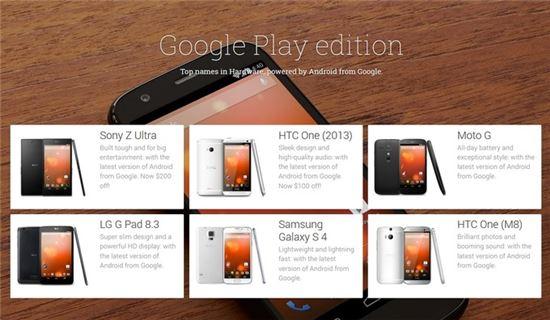 삼성 갤럭시S5 구글 플레이 에디션