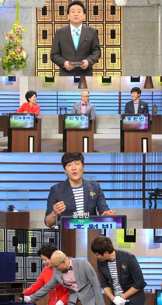 가수 홍원빈이 'TV쇼 진품명품'에 출연해 장원을 차지했다./진품명품 방송 캡쳐