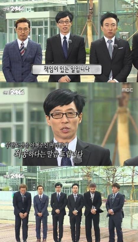 ▲무한도전 사과. (출처: MBC 무한도전 사과 방송화면 캡처)