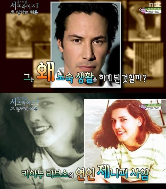 키아누리브스, 연인 제니퍼 사임 사망이후 노숙생활(출처: MBC 서프라이즈 방송화면 캡처)