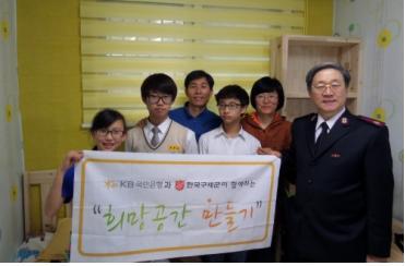 한국구세군과 KB국민은행, 성북구 드림스타트가 함께한 '희망공간 만들기' 사업의 200호 가정이 성북구에서 탄생했다. 한 방을 쓰던 삼남매는 이번 사업을 통해 자신만의 공부방을 가지게 되었다.