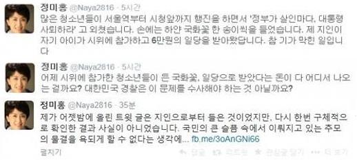 ▲정미홍 더 코칭 그룹 대표가 자신의 발언을 철회했다. (사진: 정미홍 트위터)