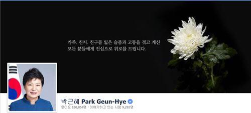 박근혜 대통령 페이스북(www.facebook.com/ghpark.korea)