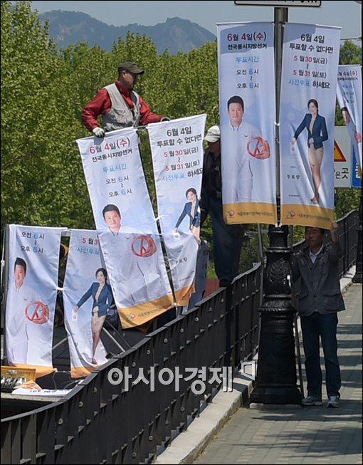 [포토]'지방선거, 한 달 앞으로~'