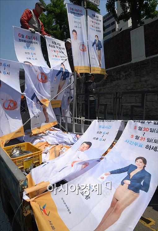 지방선거 D-30일 홍보물