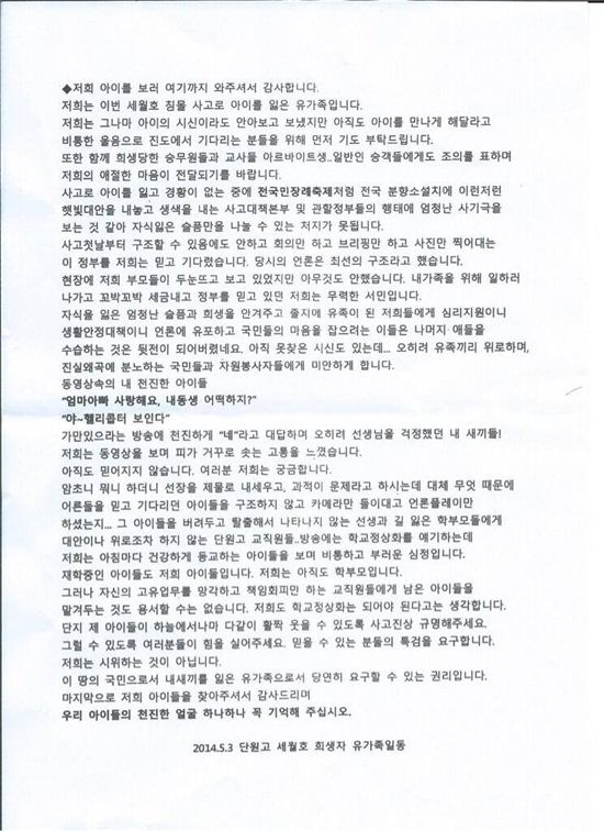 ▲세월호 희생자 학부모들이 분향소에서 나눠주고 있는 유인물. (사진: 온라인 커뮤니티)