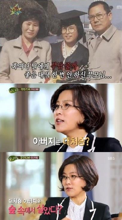▲이선희가 대처승 아버지에 대해 고백했다. (사진: MBC '무릎팍도사', SBS '힐링캠프' 방송 캡처)