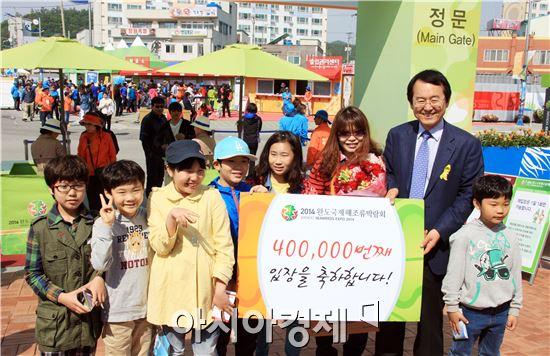 해조류박람회 40만째로 입장한 천안수곡초등학교 정우진군과 가족, 김종식 완도군수가 기념사진을 찍고 있다(1)