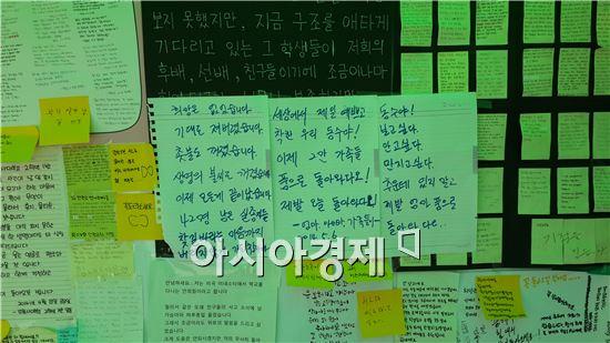 '보고싶다. 안고싶다. 만지고싶다' 전남 진도 팽목항 한 켠에 세월호 실종자 가족이 남겨놓은 편지가 붙어 있다.