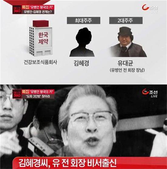 유병언 최 측근으로 알려진 김혜경씨가 미국서 체포됐다.[사진=TV조선 뉴스 캡처]