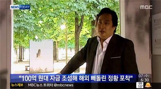 ▲유병언 전 세모그룹 회장이 계열사를 통해 100억원대 자금을 조성, 해외로 빼돌린 정황이 포착됐다. (사진: MBC 보도 화면 캡처)