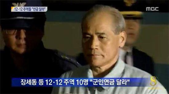 ▲12.12 군인연금 소송. (출처: MBC 뉴스화면 캡처)