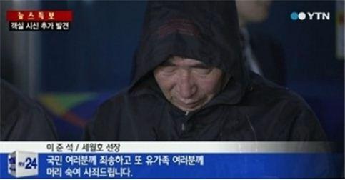 세월호 이준석 선장 [사진=YTN 보도 방송캡처]