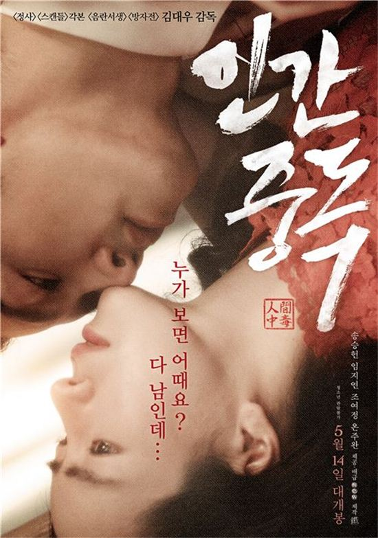 '인간중독' 포스터
