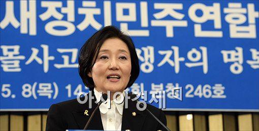 박영선 새정치민주연합 원내대표