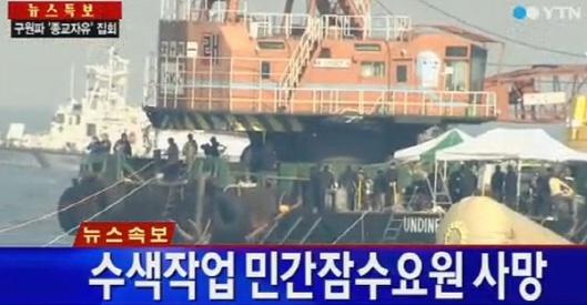 ▲세월호 수색 작업 중 민간잠수사 사망. (사진: YTN 방송화면 캡처)