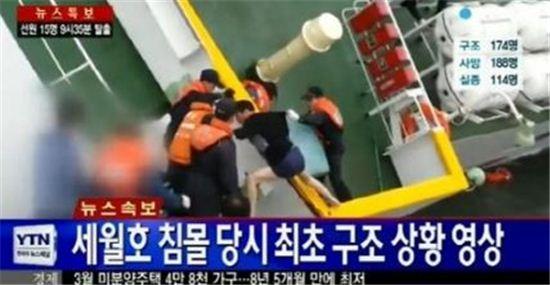 ▲세월호 탈출 당시 팬티 차림으로 빠져나오는 이준석 선장. (사진: YTN 뉴스화면 캡처)