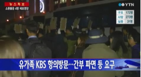 ▲KBS를 항의 방문한 유가족들.(사진:YTN 캡처)