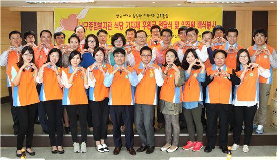 한국거래소 부산남구사회복지관 무료배식 봉사활동