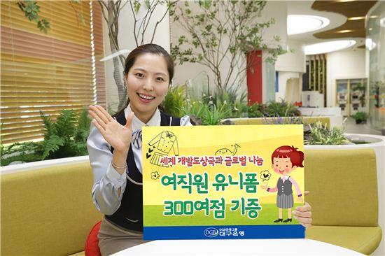 대구은행 여직원 유니폼 기증