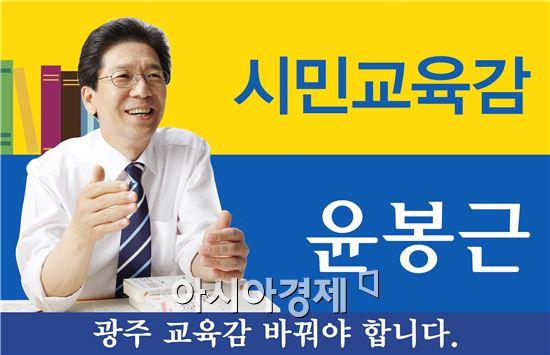 윤봉근 광주시교육감예비후보