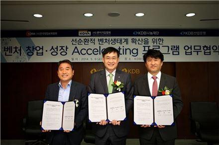 ▲(왼쪽부터)벤처기업협회 남민우 협회장, KDB산업은행 홍기택 회장, 한국창업보육협회 계형산 협회장