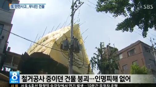▲가로수길 건물 붕괴(사진:SBS 방송캡처)