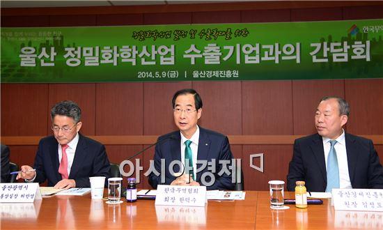 9일 울산경제진흥원에서 개최된 '정밀화학산업 수출기업 간담회'에서 한덕수 한국무역협회 회장이 발언하고 있다.