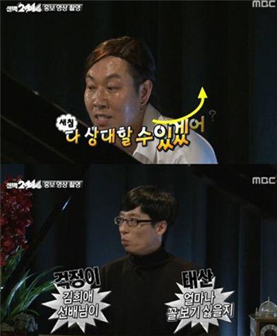 ▲무한도전 물회(사진:MBC 방송캡처)