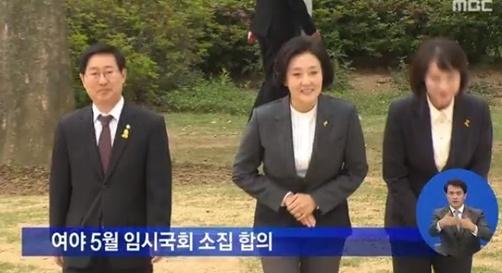 ▲여야가 5월 임시국회 소집에 합의했다.(사진:MBC 보도화면 캡처)