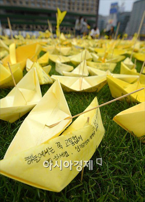 [포토]서울시민들의 마음을 담은 노란종이배